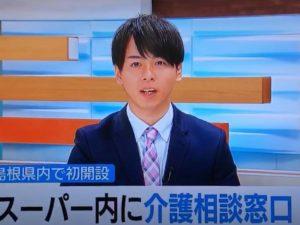 山陰中央テレビ(TSK)で放送されました