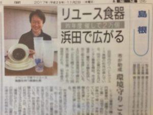 リユース食器が新聞で紹介されました