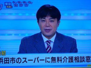 NHKで放送されました