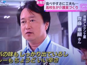 日本海テレビで紹介されました