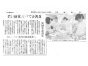 ほほえみキッチンパートナーが読売新聞で紹介されました