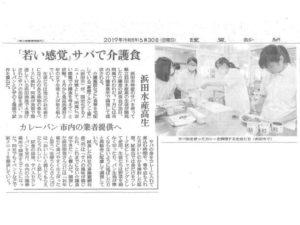 ほほえみキッチンパートナー読売新聞で紹介されました