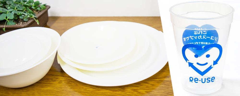 リユース食器レンタル