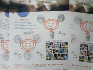 浜田BB大鍋でリユース食器