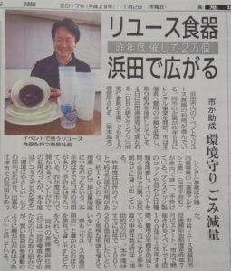中国新聞掲載写真