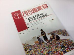 月刊廃棄物にBB大鍋フェスティバルのリユース食器掲載