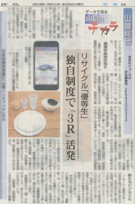 リサイクル「3R」活発 島根県浜田市でリユース食器レンタル