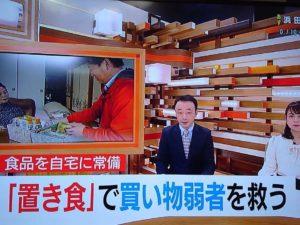 山陰中央テレビで放送されました