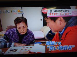 置き食サービスを浜田市の介護会社が開始