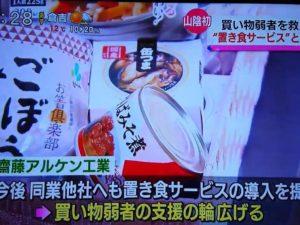 日本海テレビで放送されました