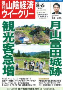 山陰経済ウィークリーに齋藤アルケン工業が掲載されました(サバカレーパン)
