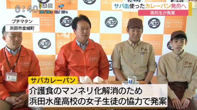 浜田市のほほえみライフが介護食のマンネリ化解消のため女子高生の協力でサバカレーパンを発案 山陰中央テレビ