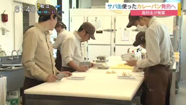 プチマタンが製造サバ缶使ったカレーパン発売へTSK山陰中央テレビ
