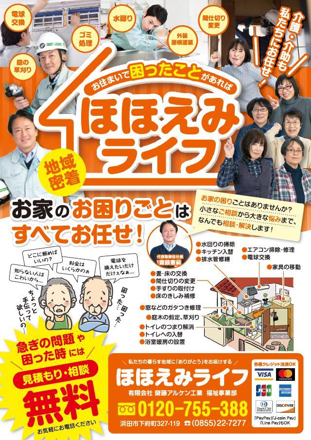 浜田市ほほえみライフ介護保険住宅改修(介護リフォーム)キャッシュレス決済開始