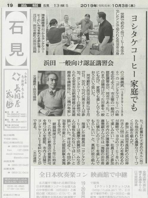 浜田市のヨシタケコーヒー友の会認証講習会朝日新聞20191003