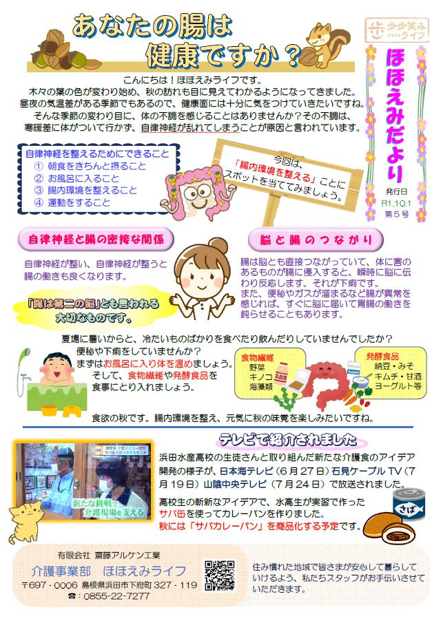 浜田市のほほえみライフの定期便りほほえみ便り5号