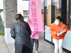 11月11日は「介護の日」ほほえみライフは介護の啓発活動で「介護の日しんぶん」の配布を行い、介護について知っていただく啓発活動を行いました