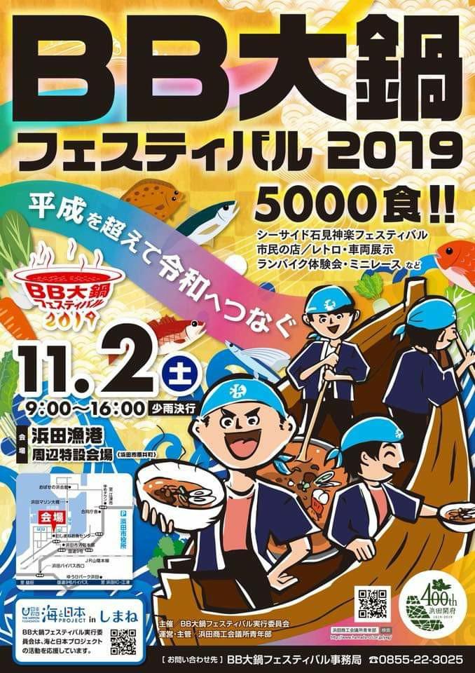 BB大鍋フェスティバル2019 浜田市