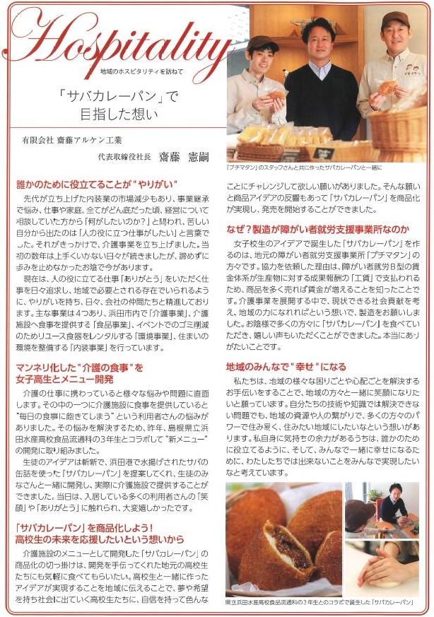 浜田医療センター情報誌 スマイル&ハート ホスピタリティ サバカレーパンで目指した想い