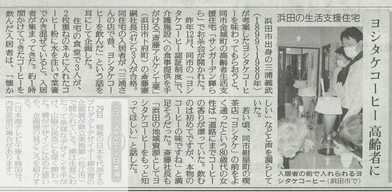 ほほえみライフ(齋藤アルケン工業)が開催したヨシタケコーヒーを楽しむ会 サンガーデン輝らら