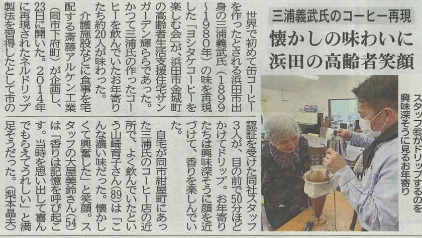 浜田市金城町でヨシタケコーヒーを楽しむ会開催 ほほえみライフ サンガーデン輝らら