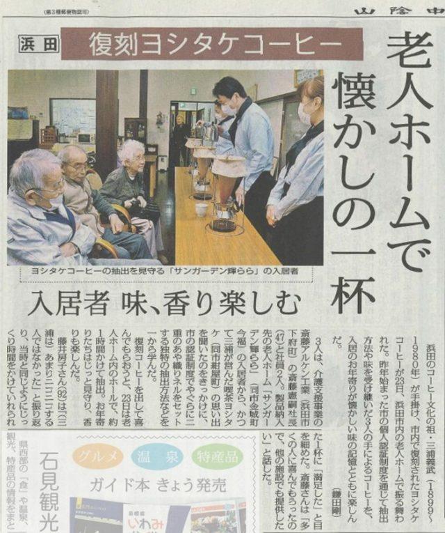 島根県浜田市でヨシタケコーヒーを楽しむ会を介護施設で開催