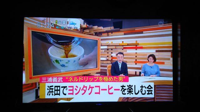 """浜田市でヨシタケコーヒーを楽しむ会 三浦義武""""ネルドリップを極めた男"""""""