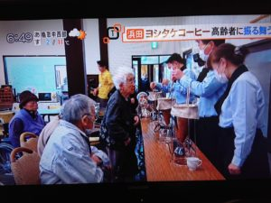 サンガーデン輝らら(浜田市金城町)にてヨシタケコーヒーを楽しむ会を開催 ほほえみライフ