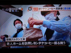 介護施設にてヨシタケコーヒーを振舞う 齋藤アルケン工業