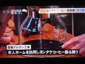 ほほえみライフ(浜田市)が、介護施設を訪問しヨシタケコーヒーを振舞う