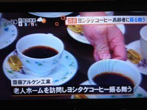 ヨシタケコーヒーを高齢者に振る舞う コーヒーの香りで認知症予防