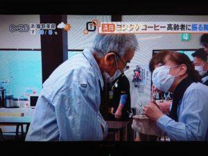 サンガーデン輝らら(浜田市金城町)にてヨシタケコーヒーを振舞うほほえみライフ