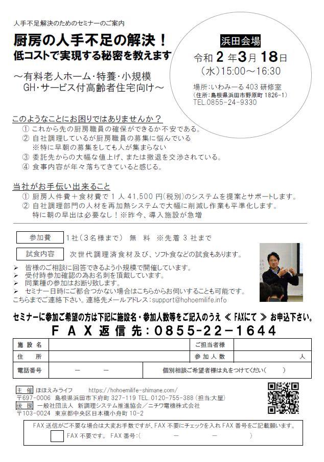介護施設の厨房スタッフの人手不足解消セミナー 浜田市