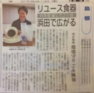 島根県浜田市で環境を守りゴミ減量 リユース食器