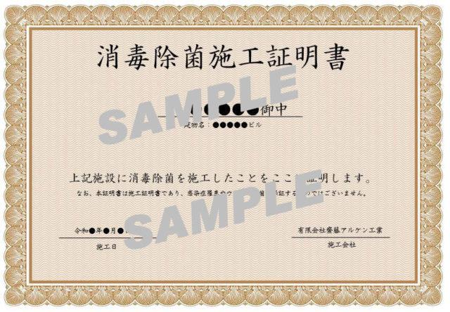 消毒除菌施工証明書