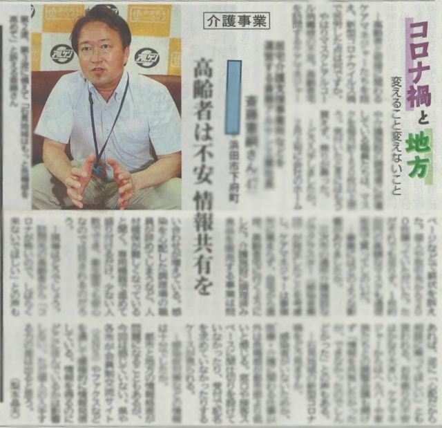 介護事業所「コロナ禍と地方」中国新聞